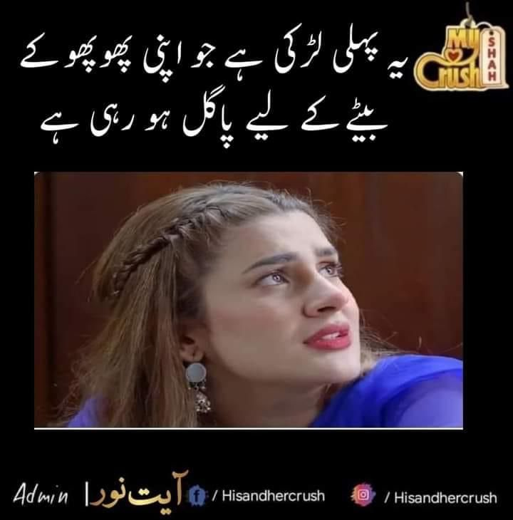 Twitter Buzzes With Hilarious Memes On Hum Kahan Kay Sachay Thay