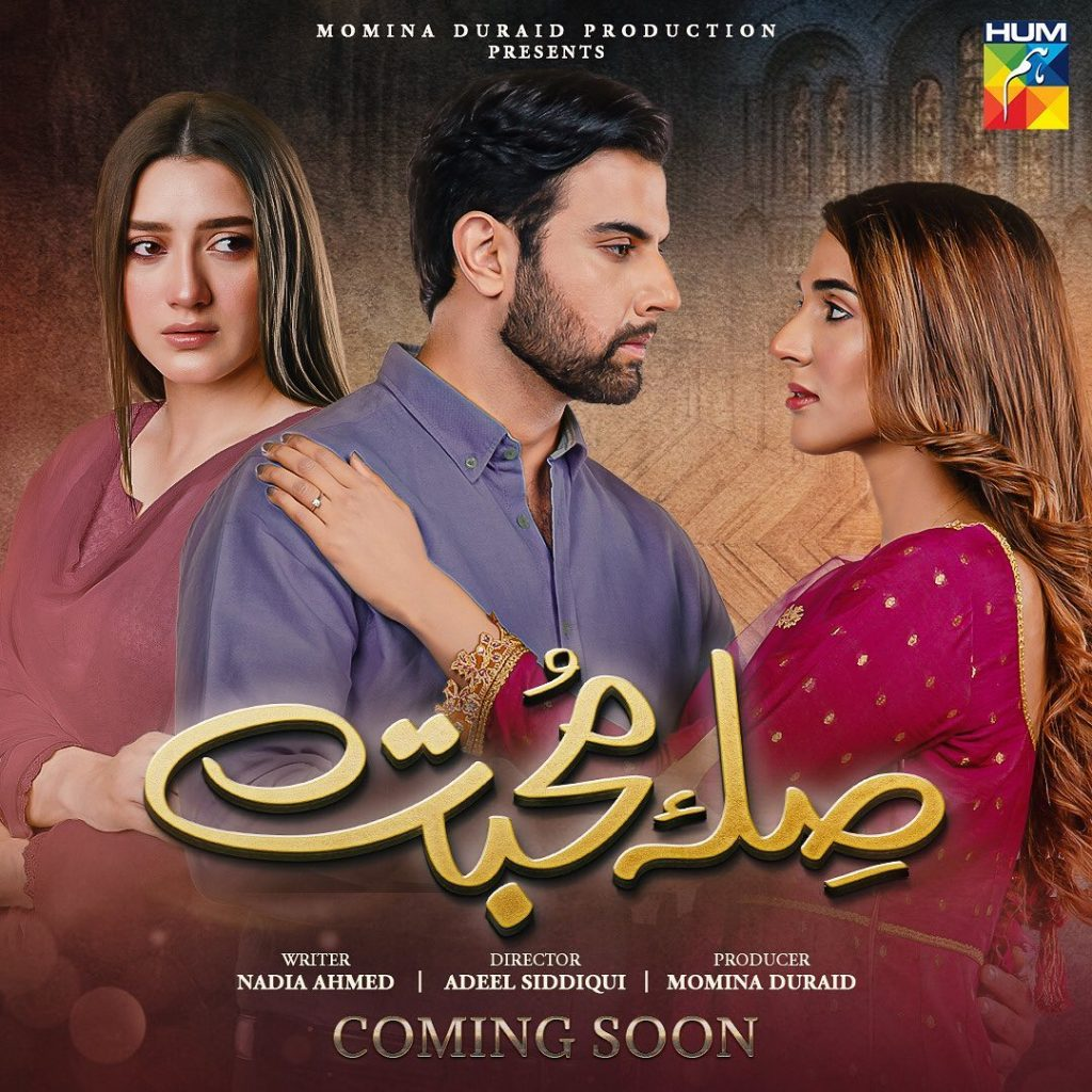 Drama Serial Sila-e-Mohabbat - Teasers Out Now