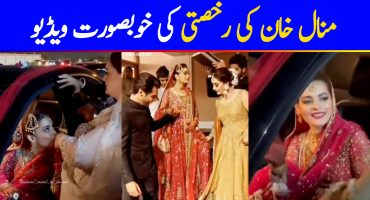 Beautiful Rukhsati Videos of Minal Khan