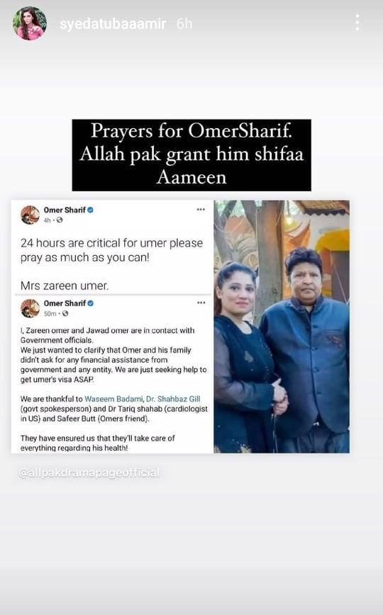 Celebrities Appeal PM Imran Khan For Umer Sharif's Treatment