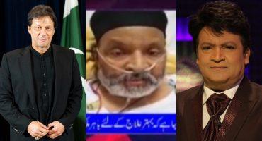 Umer Sharif Appeals To Prime Minister Imran Khan