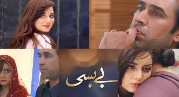 Teaser of Hum TV's New Drama Bebasi Starring Alizeh Shah