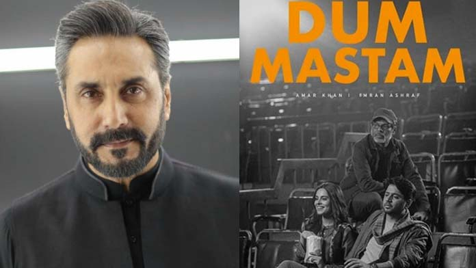 Wajahat Rauf To Appear In Adnan Siddiqui's Upcoming Film